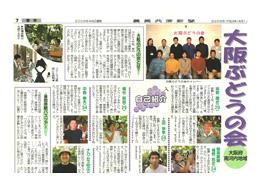 2006年4月12日 『農業共済新聞』に大阪ぶどうの会が掲載されました。