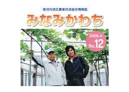 2006年4月 南河内地区農業共済組合情報誌『みなみかわち』Vol.12に掲載されました。