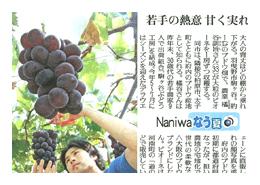 2012年8月20日 『読売新聞』に掲載されました。