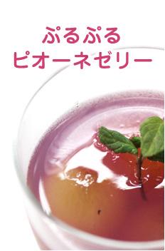 『ぷるぷるピオーネゼリー』レシピを見る