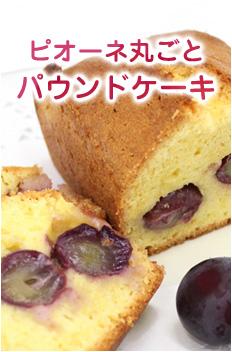 『ピオーネ丸ごとパウンドケーキ』レシピを見る