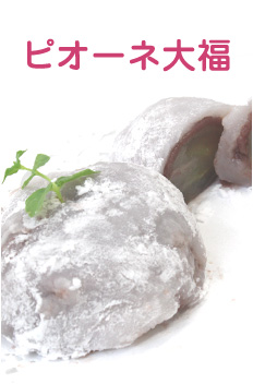 『ピオーネ大福』レシピを見る